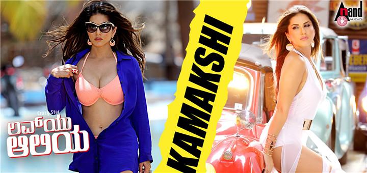 vidmate Sunny Leone new song : Kamakshi | Luv U Alia